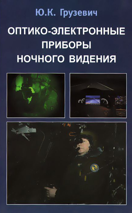 Юрий Грузевич Оптико-электронные приборы ночного видения eastcolight очки 3d с функцией ночного видения и светодионой подсветкой