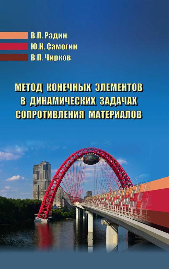 Виктор Чирков Метод конечных элементов в динамических задачах сопротивления материалов