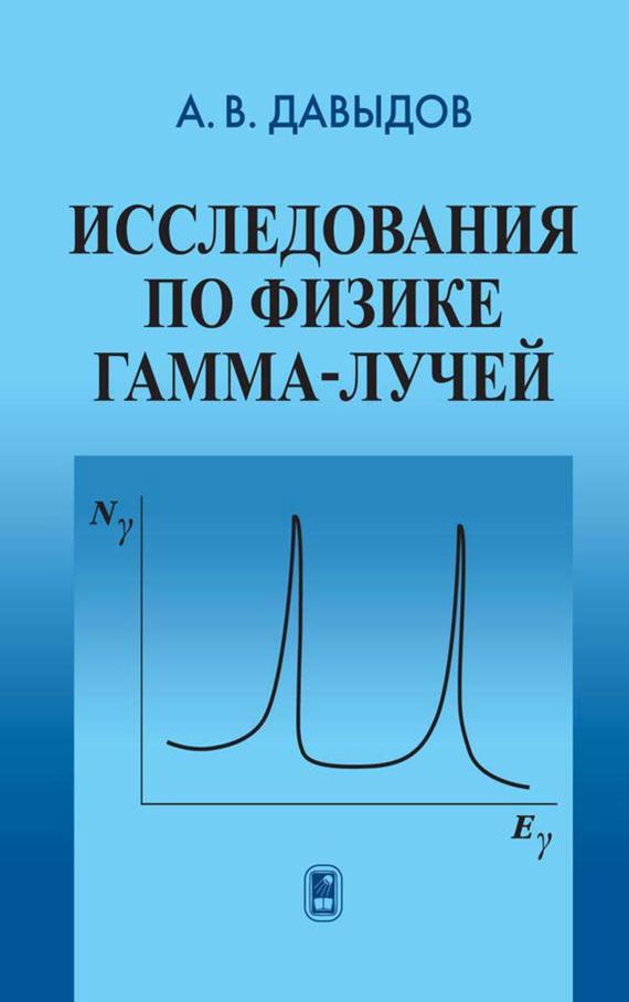 Андрей Давыдов бесплатно
