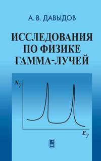 Давыдов, Андрей  - Исследования по физике гамма-лучей