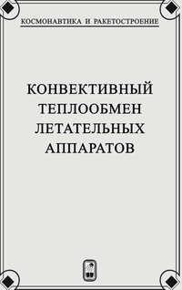 Залогин, Георгий  - Конвективный теплообмен летательных аппаратов