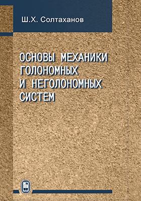 Шервани Солтаханов Основы механики голономных и неголономных систем основы гамильтоновой механики
