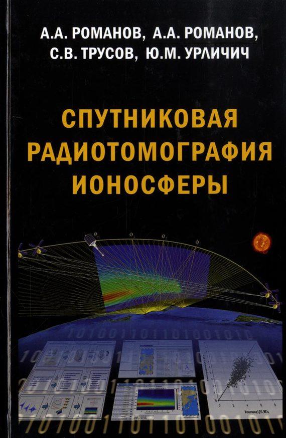 Сергей Трусов Спутниковая радиотомография ионосферы данные дистанционного зондирования земли