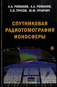 Трусов, Сергей  - Спутниковая радиотомография ионосферы
