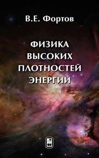 Фортов, Владимир  - Физика высоких плотностей энергии