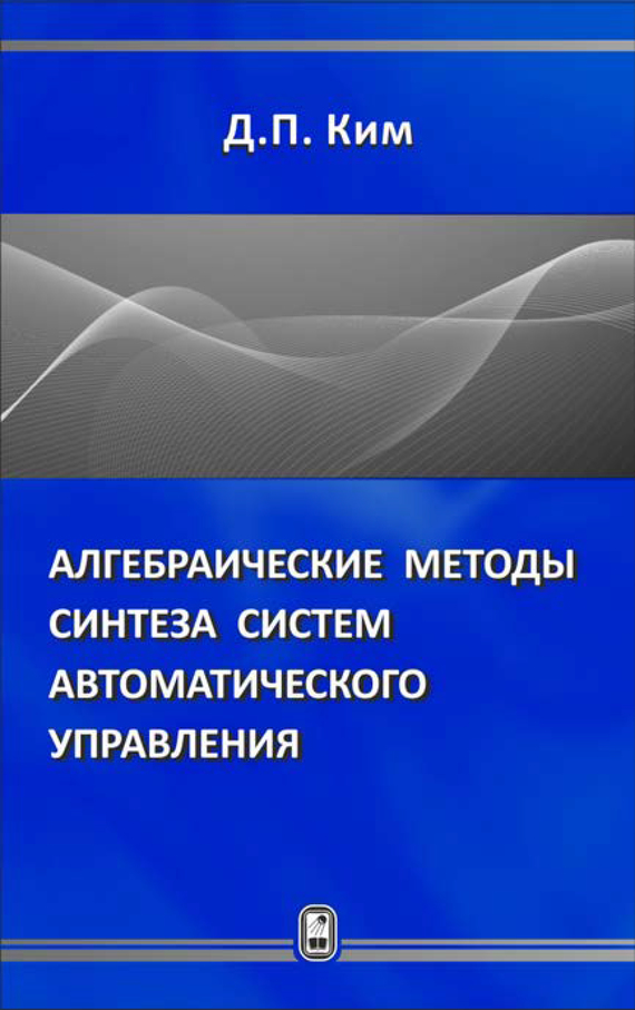 Дмитрий Петрович Ким бесплатно