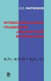 Марченков, Сергей  - Функциональные уравнения дискретной математики