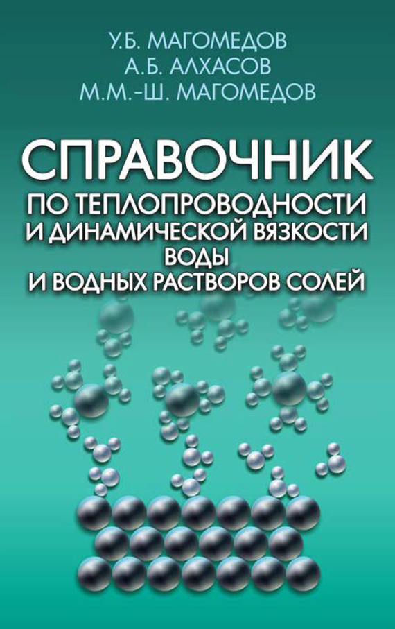 Обложка книги Справочник по теплопроводности и динамической вязкости воды и водных растворов солей, автор Алхасов, А. Б.
