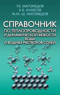 Алхасов, А. Б.  - Справочник по теплопроводности и динамической вязкости воды и водных растворов солей