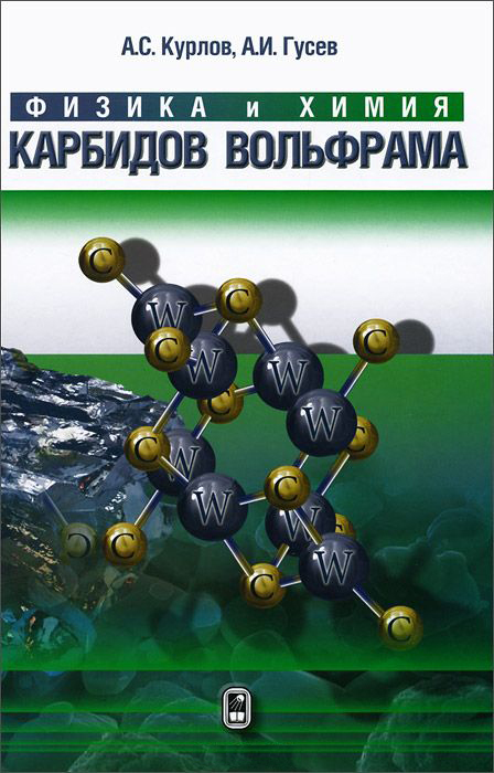 Александр Иванович Гусев Физика и химия карбидов вольфрама