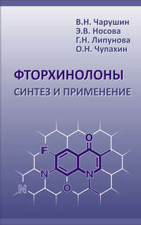 Чупахин, Олег  - Фторхинолоны. Синтез и применение