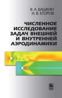 Егоров, Иван  - Численное исследование задач внешней и внутренней аэродинамики