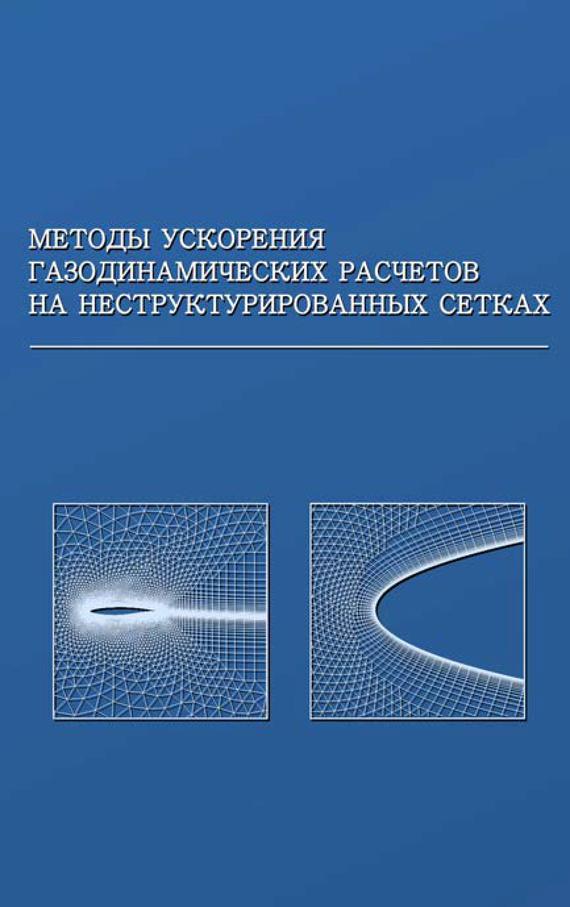 Методы ускорения газодинамических расчетов на неструктурированных сетках