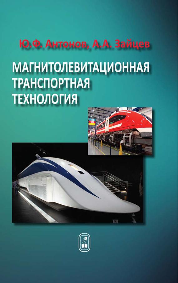 Ю. Ф. Антонов Магнитолевитационная транспортная технология