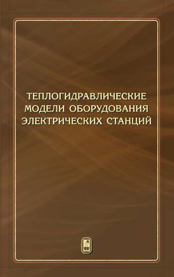 Галина Пикина Теплогидравлические модели оборудования электрических станций