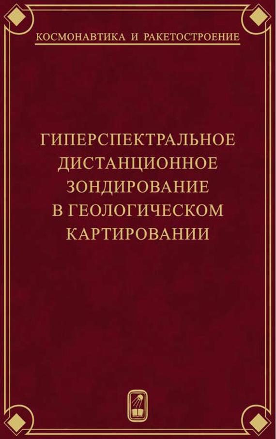 Владимир Леонидович Щербаков Гиперспектральное дистанционное зондирование в геологическом картировании данные дистанционного зондирования земли