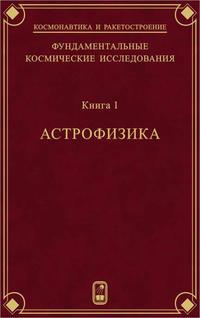 - Фундаментальные космические исследования. Книга 1. Астрофизика