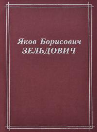 Зельдович, Яков  - Яков Борисович Зельдович (воспоминания, письма, документы)