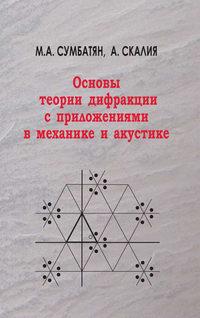 Сумбатян, Межлум  - Основы теории дифракции с приложениями в механике и акустике