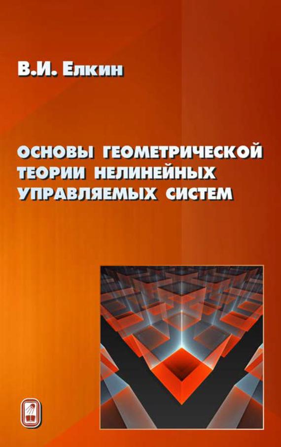 Владимир Елкин Основы геометрической теории нелинейных управляемых систем чехол для alcatel one touch 6032x idol alfa partner flip case black