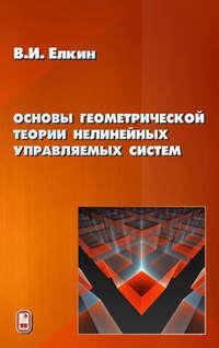 Елкин, Владимир  - Основы геометрической теории нелинейных управляемых систем
