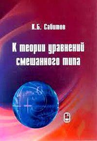 Сабитов, Камиль  - К теории уравнений смешанного типа