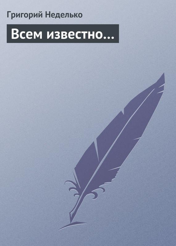 Григорий Неделько Всем известно… григорий неделько всем известно…