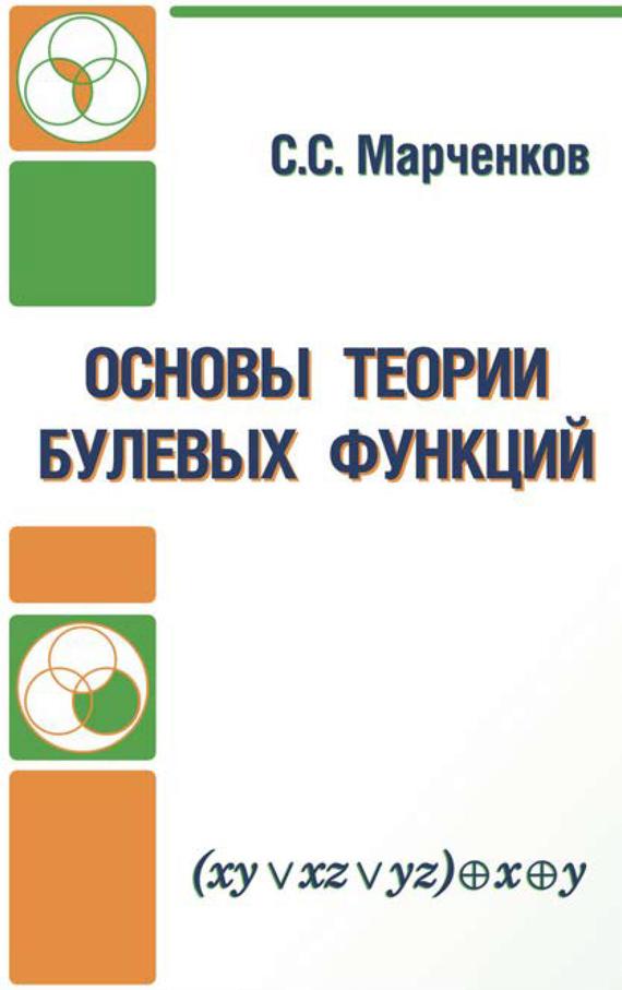 Сергей Марченков Основы теории булевых функций