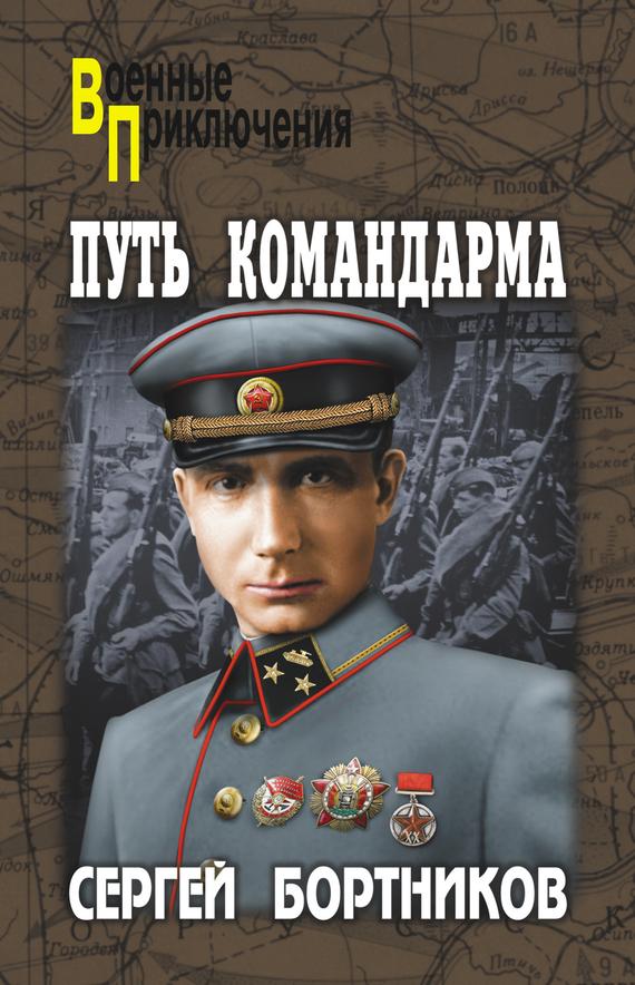 Сергей Бортников бесплатно