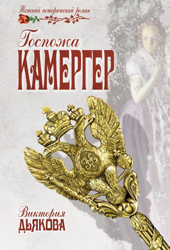 доступная книга Виктория Дьякова легко скачать