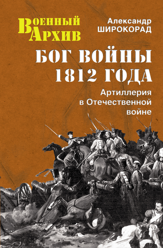 Александр Широкорад - Бог войны 1812 года. Артиллерия в Отечественной войне