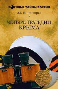 Широкорад, Александр  - Четыре трагедии Крыма