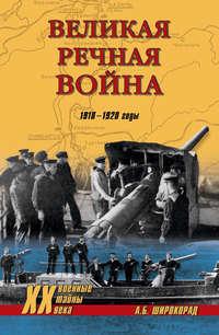 - Великая речная война. 1918–1920 годы