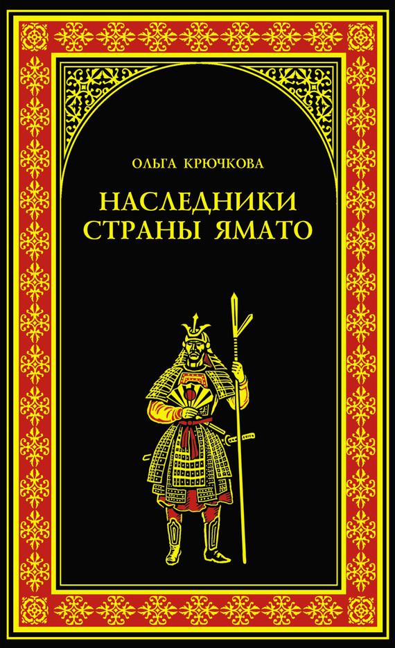 Наследники страны Ямато ( Ольга Крючкова  )