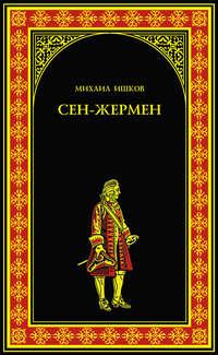 Ишков, Михаил  - Сен-Жермен
