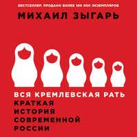 Зыгарь, Михаил  - Вся кремлевская рать. Краткая история современной России