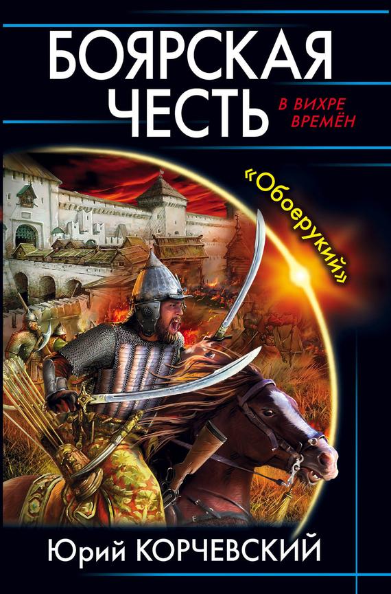 обложка электронной книги Боярская честь. «Обоерукий»