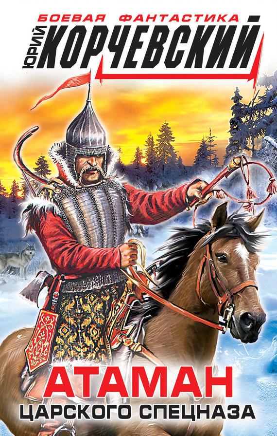 Юрий Корчевский Атаман царского Спецназа срибный и волчий вой атаман степных рыцарей