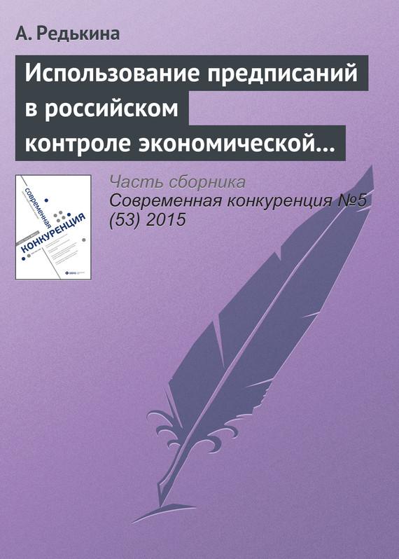 Использование предписаний в российском контроле экономической концентрации: модели дискретного выбора