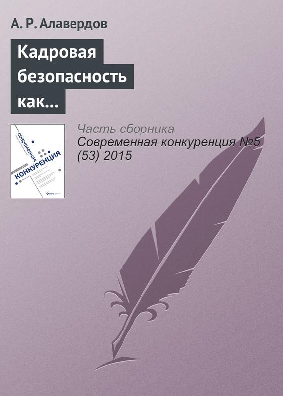 А. Р. Алавердов Кадровая безопасность как фактор конкурентоспособности современной организации