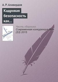 Алавердов, А. Р.  - Кадровая безопасность как фактор конкурентоспособности современной организации