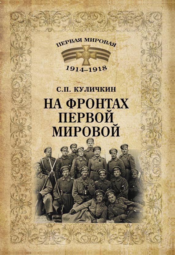 Сергей Куличкин На фронтах Первой мировой