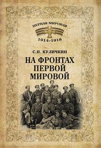 Куличкин, Сергей  - На фронтах Первой мировой