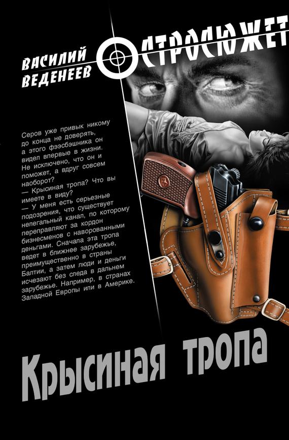 Скачать Василий Веденеев бесплатно Крысиная тропа