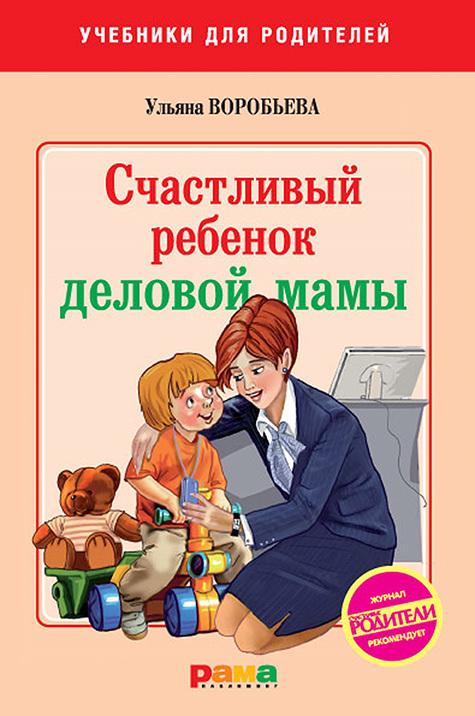 Ульяна Воробьева бесплатно