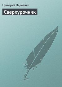 Неделько, Григорий  - Сверхурочник