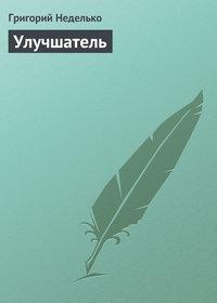 Неделько, Григорий  - Улучшатель