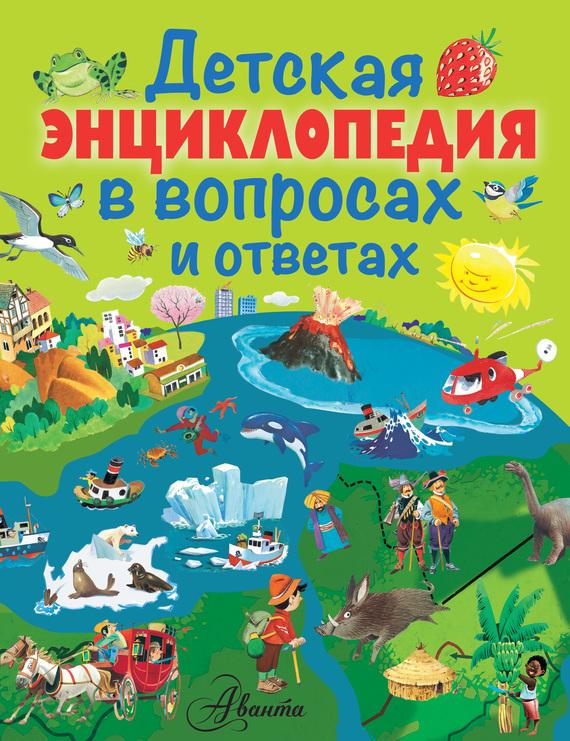 Анна Казалис Детская энциклопедия в вопросах и ответах