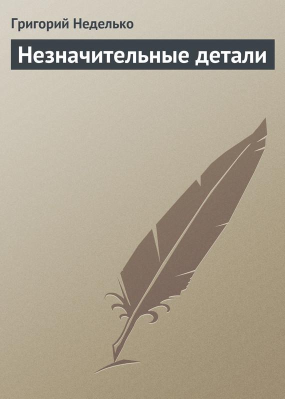 Григорий Неделько Незначительные детали григорий неделько в мире забытом любовью…
