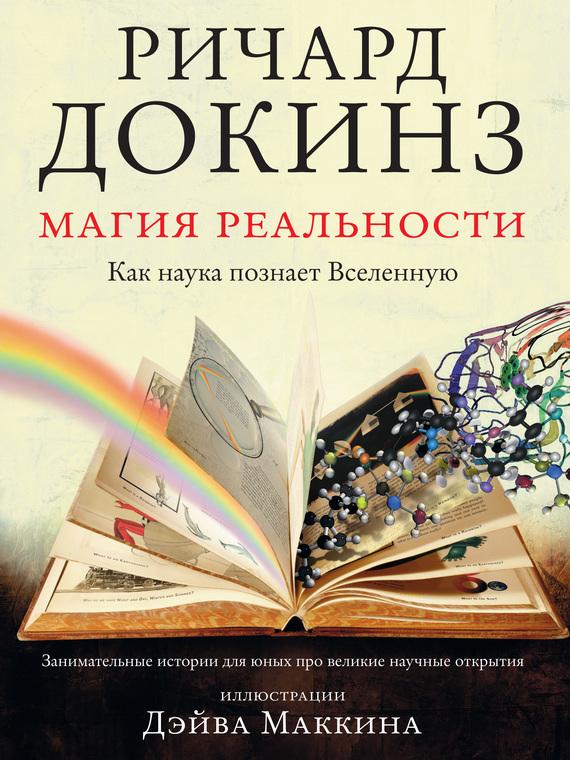 Ричард Докинз Магия реальности. Как наука познает Вселенную